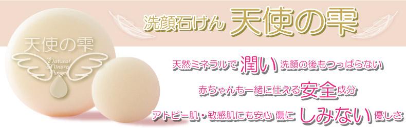 赤ちゃんからお母さんまで安心して使える天然ミネラル配合 洗顔石けん 天使の雫