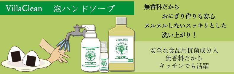 天然ミネラル配合 安全な抗菌剤入り 泡ハンドソープ