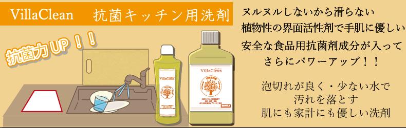 天然ミネラル配合 台所用洗剤