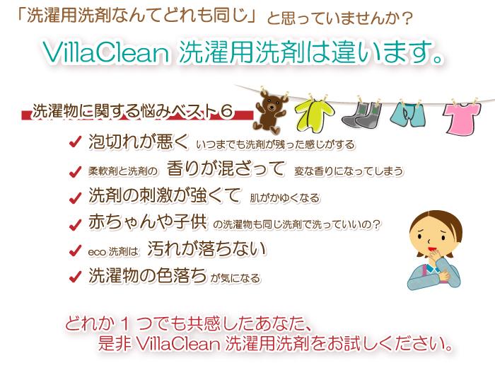 洗濯用洗剤ヴィラクリーン