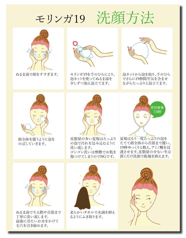 モリンガ19洗顔方法