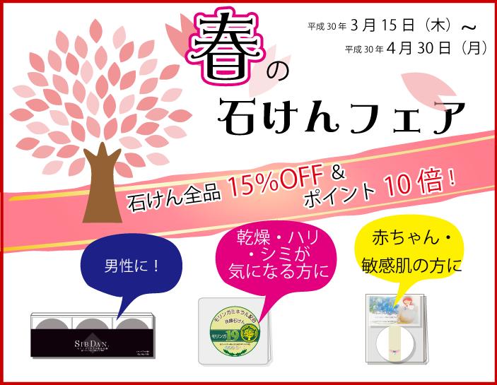 春の石鹸フェア