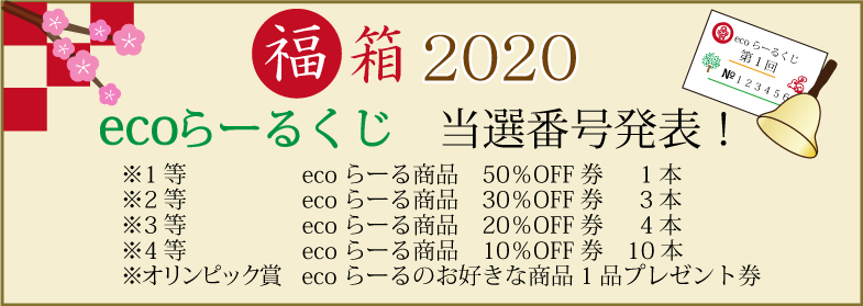 2020年ecoらーる福箱くじ結果